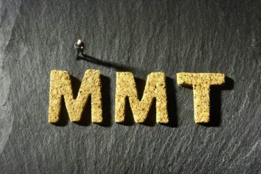 MMT理論