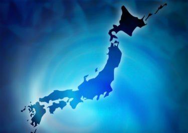 日本に迫る地震