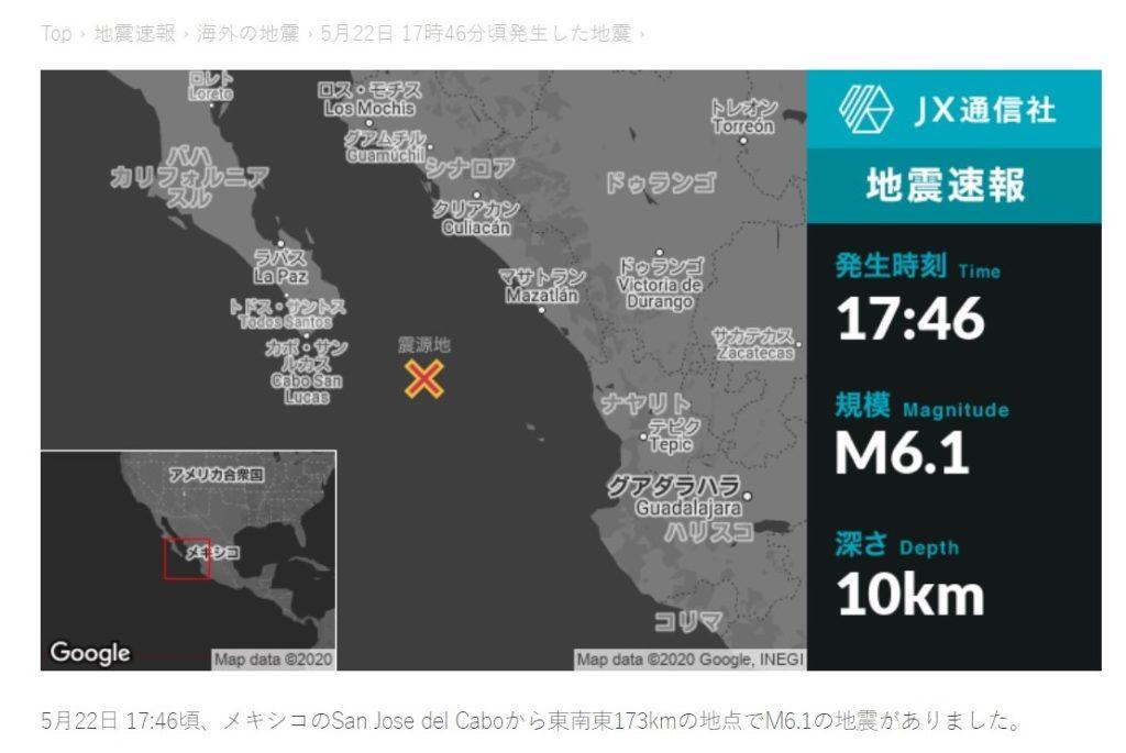 20200522mexico earthquake