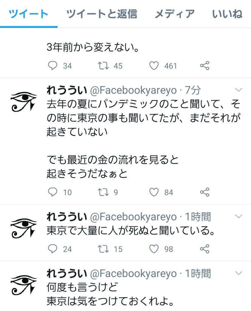 れうういのツイッター20200527-2