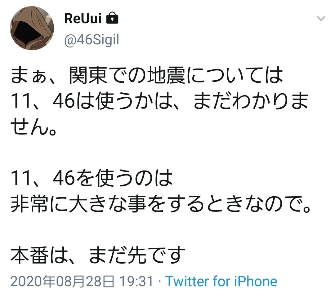 関東大地震の発生