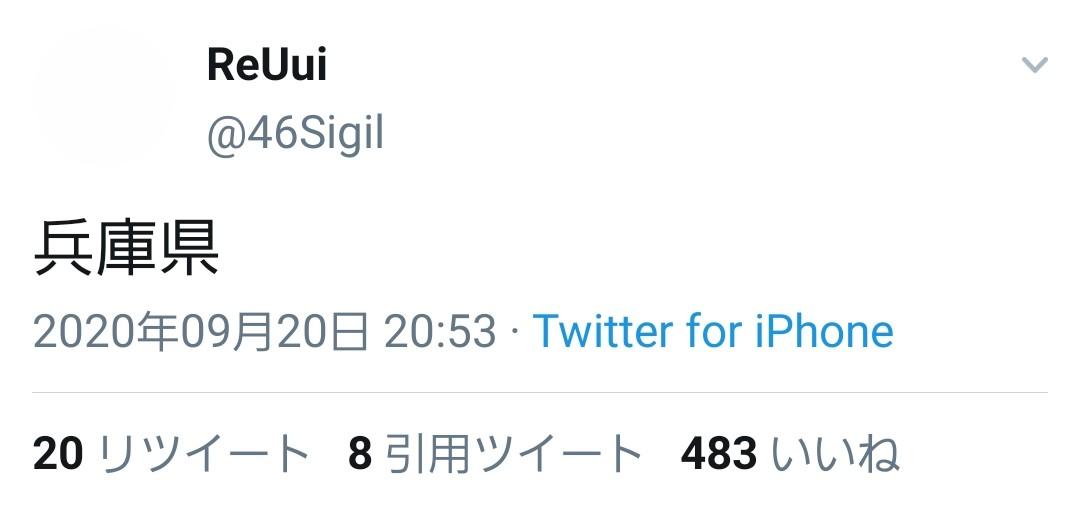 20200920reuuitwitter