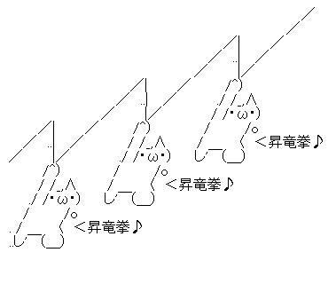 昇竜拳AA