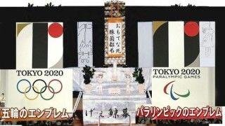 東京オリピックの葬式