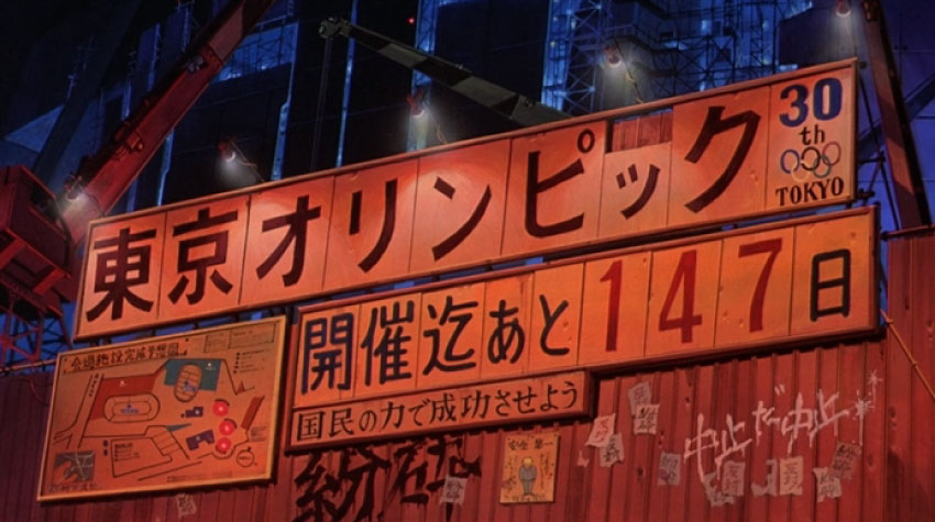 AKIRAの東京オリンピック中止予言