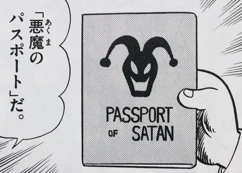 悪魔のパスポート