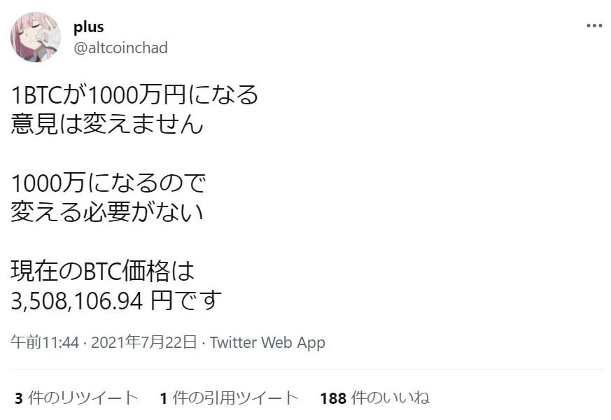れうういさんのビットコイン1000万円ツイート